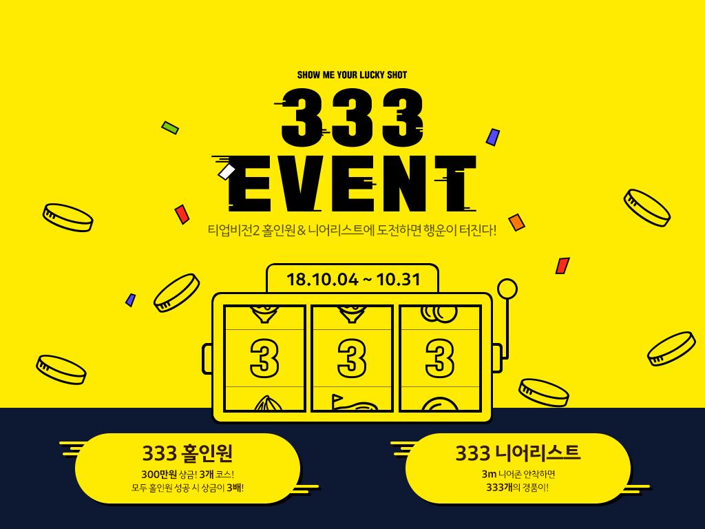 '333 이벤트'는 2018년 10월 4일(목) 10시부터 10월 31일(수) 까지 전국 티업비전2 매장에서 참여 가능합니다.