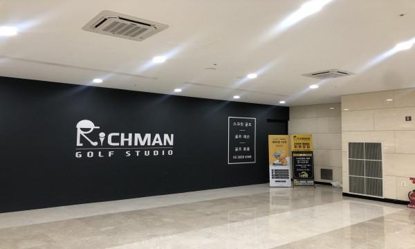 리치맨 골프 스튜디오
